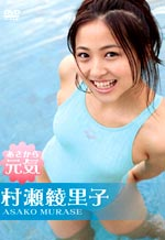 ENFD-5336 - Swimsuit Lady Model Softcore Teen Idol