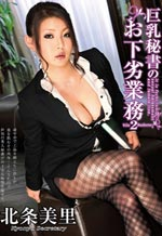 Busty Asian Secretary Bad For Business