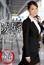 Beautiful Asian Cabin Attendant Lewd Secrets