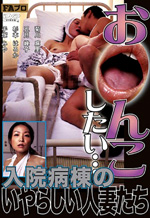 Married Woman Hospital Humiliation