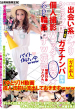 Toshima Dating App Individual Shooting