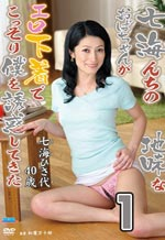 Japanese MILF Erotic Underwear 1