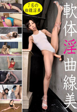 Flexible Japanese Gal Legs Wide Spread