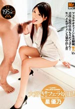 FLM-034 - Love Fellatio Queen