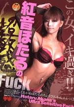 Hotaru Akane's Highly Sensitive Fuck