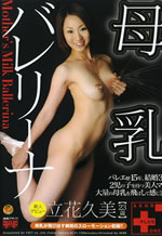 Ballerina's Milky Breasts