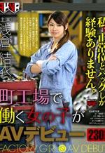Factory Worker Makes Her AV Debut
