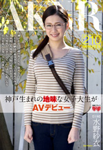 College Student Born In Kobe AV Debut