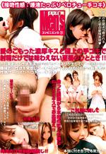 Sexual Passion Kissing Deep Kiss Tekoki
