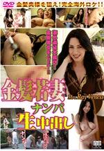 White Woman Frolicking Japanese