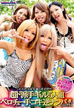 Lewd Japanese Ladies Harem Experience