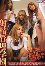 Schoolgirls Real Power of Ejaculation