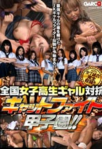 Trendy Students Catfight Tournament