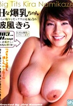 Chubby Big Tit Asian