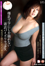 Busty Japanese Slut Sex With Clothes On