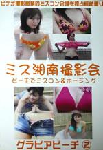 Asian Beach Babes GB-002