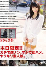 GEN-013 - Japanese Amateur Girls #4