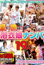 Japanese Tradition Orgy Festival