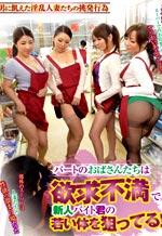GG-003 - Rookie Frutration Young Wife Super Market Store