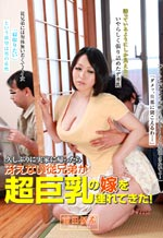 GG-084 - Visiting Home Just For Time to Fuck
