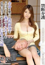 Forbidden Nursing Dirty Old Asian Men
