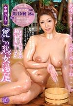 Big Busty Asian MILF Soap Express
