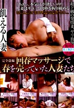 GIFD-120 - Housewives Who Give Sensual Massage