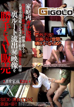 Sexual Frustration of a Sex Starved Lewd Wife