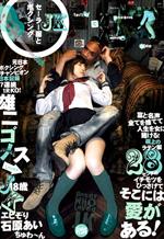Yuji Gomez Loves Ishihara 18-Year-Old