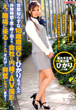 Naive Active Duty Japanese Office Lady