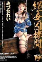 Rope Bondage Female Prisoner