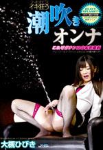 Female Masturbation Covered In Erotic Juice