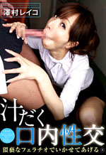 Lewd Oriental Beauty Hungry For Semen