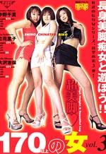 Tall Asian Girls Long Legs Fetish