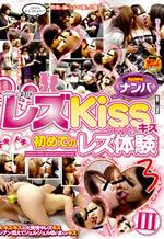 Japanese lesbians kissing Nanpa 3