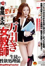 HBAD-091 - Female Teacher Pupil's Sexual Desire