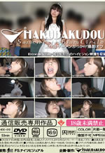 Hakudakudou Semen Fetishism Circle 17