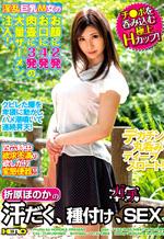 Honoka Orihara Sweaty Real Passionate Sex