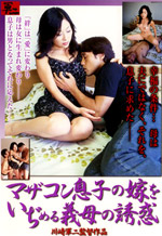 Japanese MILF Hardcore Seduction