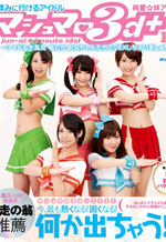 Pure Love Sailor Idols Marshmallows