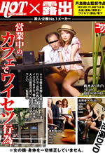 HKY-001 - Bizarre Japanese Sex in a Restaurant and Hotel