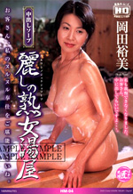 Mature Asian Lady Sexual Services