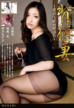 Japanese Wife Having Some Sexual Affair