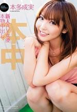 Newcomer AV Actress Nami Honda Creampies