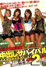 4 Hours Special Nakadashi Orgy 2