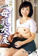 HONE-122 - MILF Lactating Tits Breast Milk Copulation