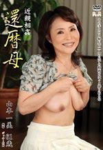 60 Year Old Milf Kazumi Yamamoto