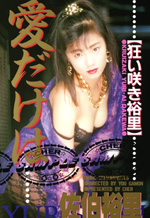 Classic Hardcore Scene Vintage Asian Porn