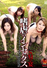 HRDV-00624 - Lesbian Outdoor Restraint