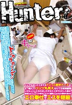 HUNT-406 - Japanese Nurses Giving Sexual Care
